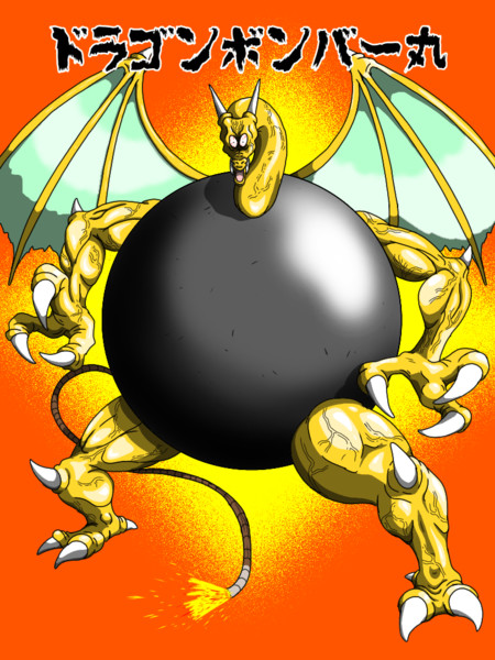 ドラゴンボンバー丸