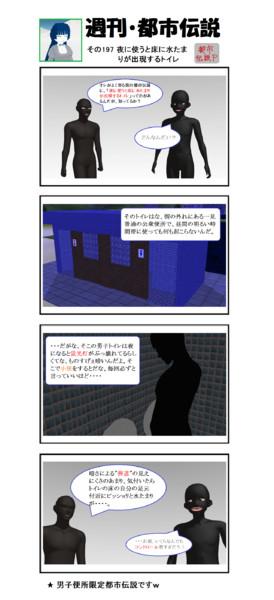 【週刊・都市伝説その197】夜に使うと床に水たまりが出現するトイレ