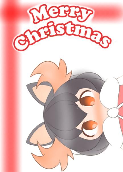 ちょっと遅いメリークリスマス