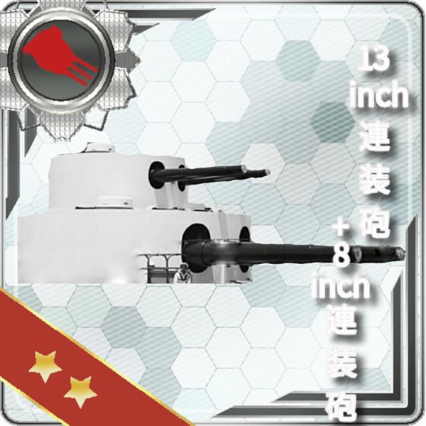 13inch連装砲+8inch連装砲