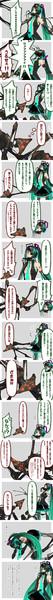【骸音シーエ】公認化マンガ