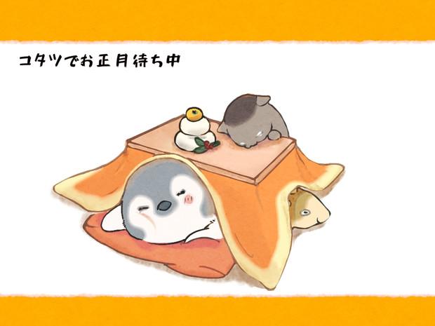 コタツinペンギン
