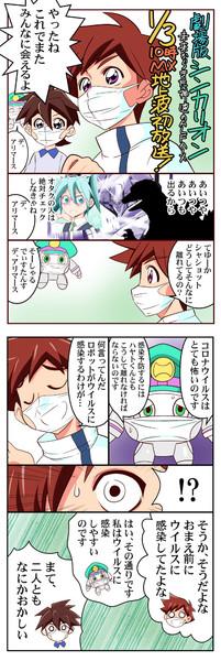 シンカリオン劇場版放送!