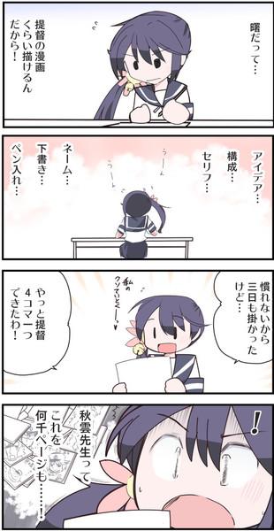 曙ちゃん 漫画作りに挑戦!