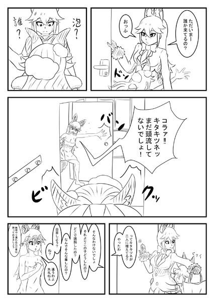 あけてちゃん2