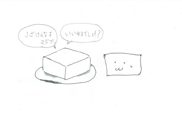 """""""本物"""" だがやべー奴そうな豆腐さん"""