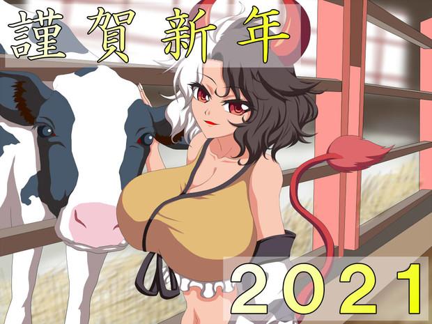 2021年 明けましておめでとうございます