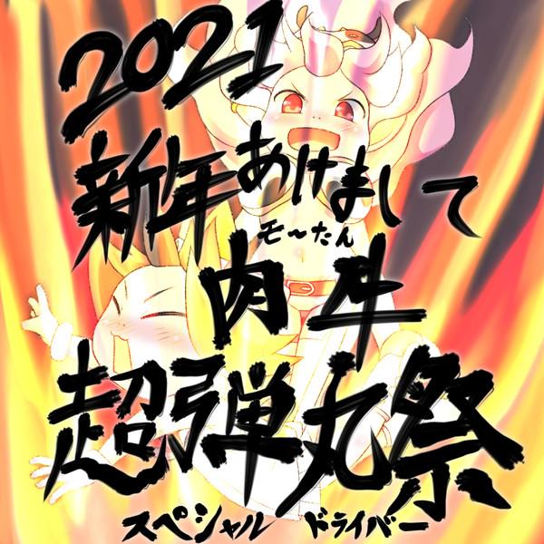 2021新年あけまして肉牛超弾丸祭