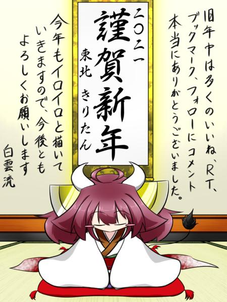 きりたんキラキラ謹賀新年!×14