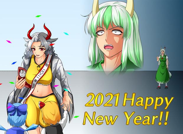 2021年 丑年!