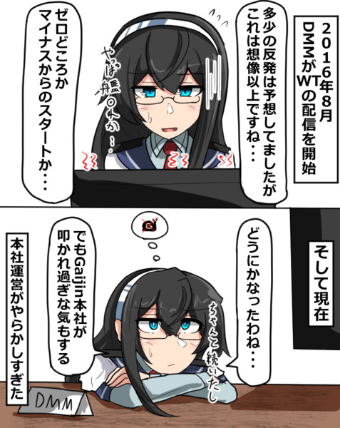 日本版運営