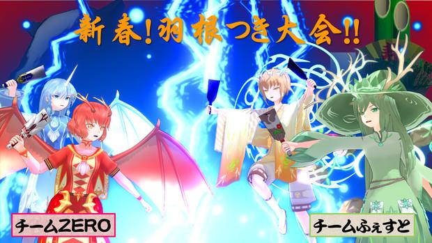 【21冬MMDふぇすと展覧会】迎春!羽根つき対決!