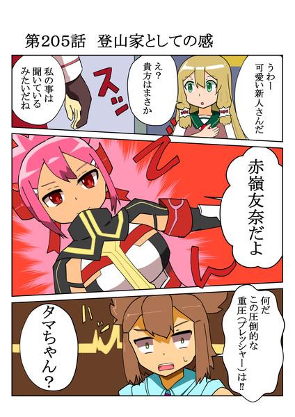 ゆゆゆい漫画205話