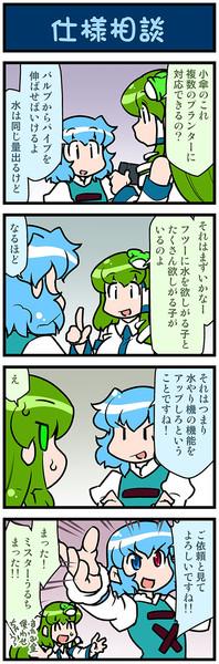 がんばれ小傘さん 3676