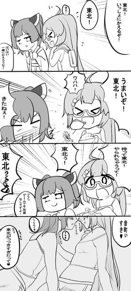 ウナきり漫画