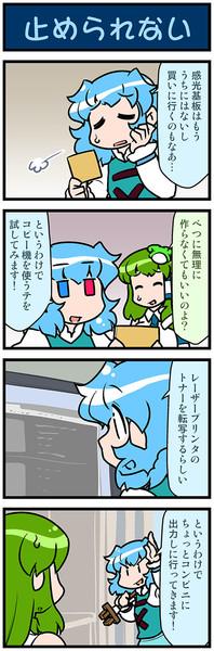 がんばれ小傘さん 3679