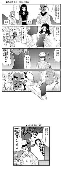 ●鬼滅漫画㉑ 「新たな扉」