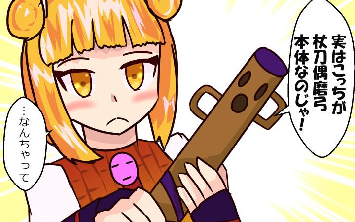 ワンドロ磨弓ちゃん