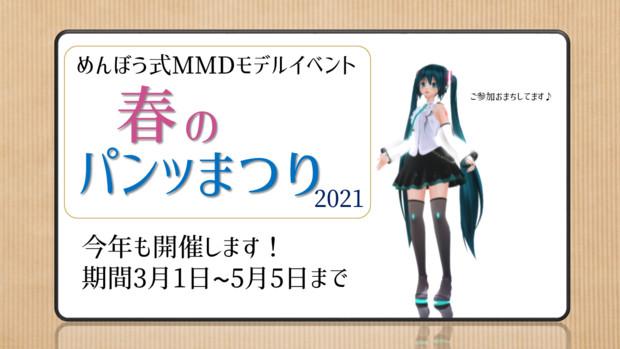 めんぼう式 春のパンッまつり2021 企画