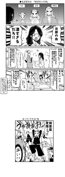 ●鬼滅漫画㉒ 「煉獄家の呪縛」