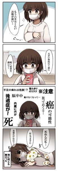 自律神経崩壊ちゃんの日常 心配編