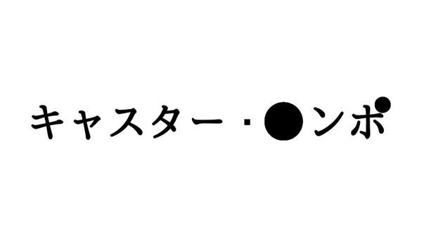 黒丸に適当な文字と半濁点を挿れて、名前を完成させなさい