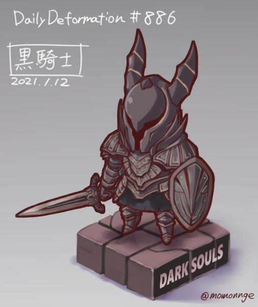 ほぼ毎日デフォルメ#886 黒騎士剣Ver