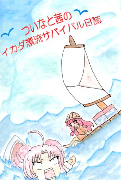 【RAFT】ついなと茜のイカダ漂流サバイバル日誌【VOICEROID実況プレイ】支援絵