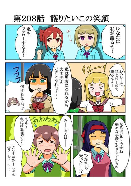 ゆゆゆい漫画208話