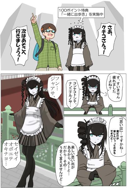 駆逐古姫「メイド喫茶:100ポイント」