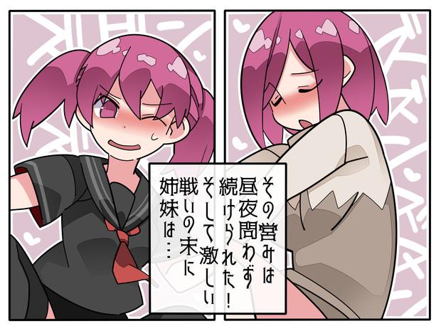 姉妹の乱舞