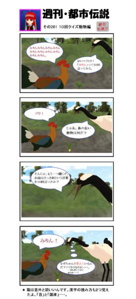 【週刊・都市伝説その201】10回クイズ動物編