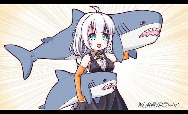 サメかつぎあかりちゃん