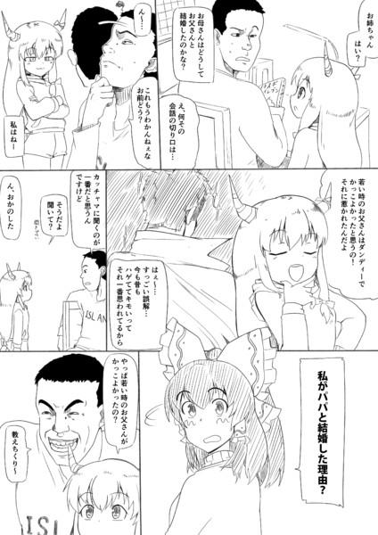 KNN姉貴のマンガ1