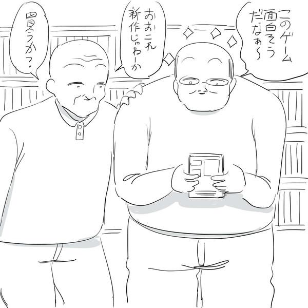 ゲームを買いに来たおじさん達