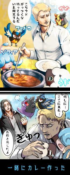 進撃×ポケモン