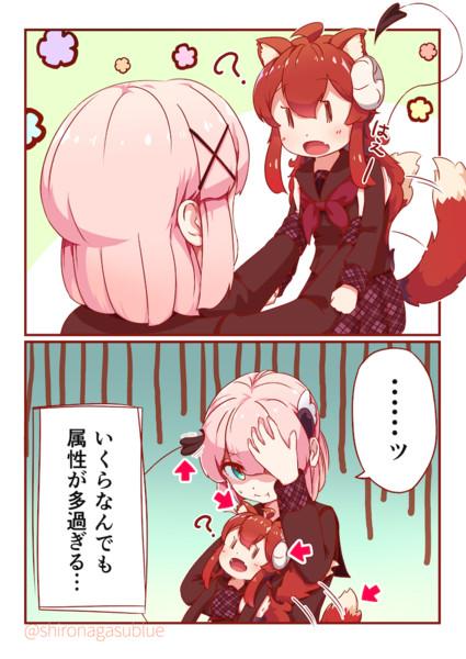千代田とシャミ犬
