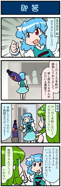 がんばれ小傘さん 3692
