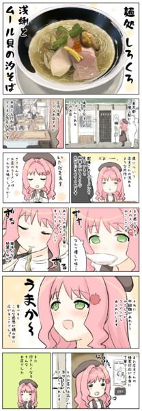 東京でおすすめのラーメン屋さんのお話です