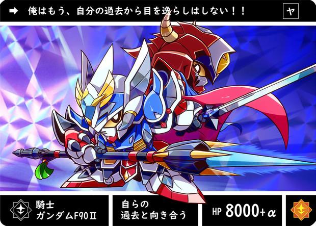 騎士ガンダムF90Ⅱと傭兵騎士マルスガンダム