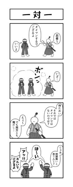 忍者と侍の4コマ
