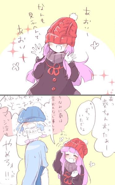 冬と帽子と琴葉姉妹