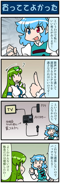 がんばれ小傘さん 3695