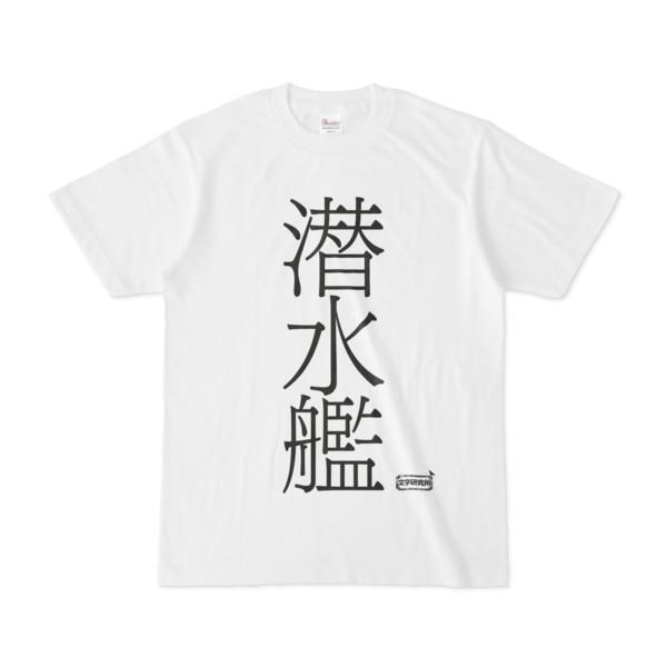 Tシャツ ホワイト 文字研究所 潜水艦
