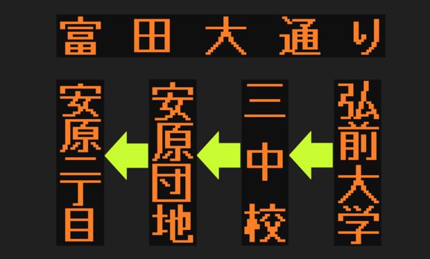 弘前駅前~安原線のLED方向幕(弘南バス)