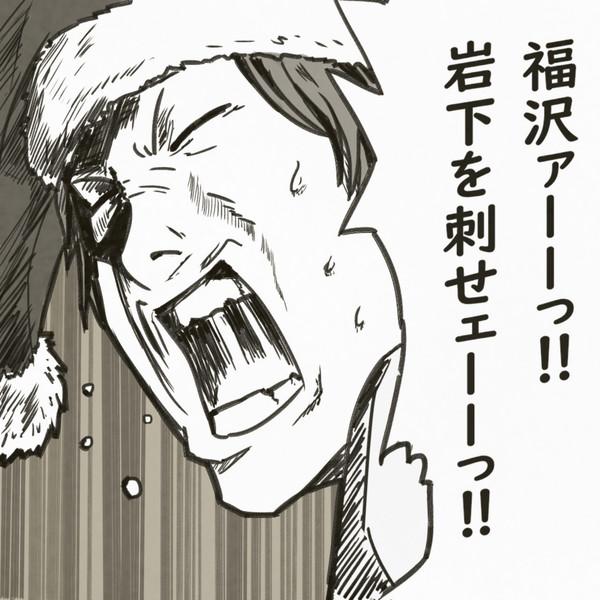 福沢ァーーっ!!岩下を刺せェーーっ!!