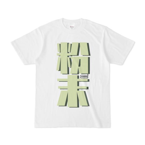 Tシャツ ホワイト 文字研究所 粉末