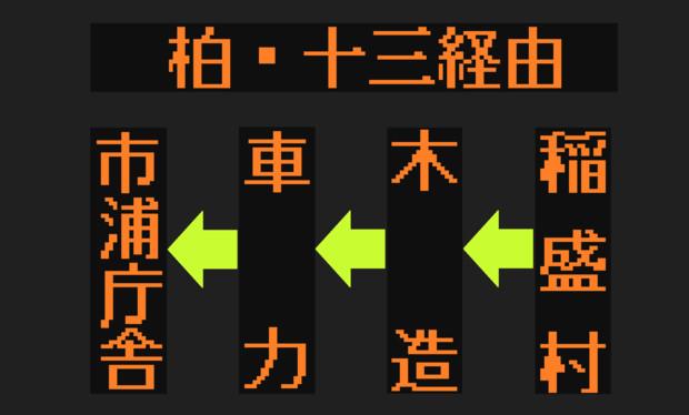 五所川原~市浦庁舎線のLED方向幕(弘南バス)