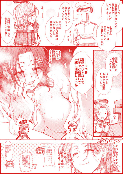 運動しても太る提督と話を聞く龍田さん