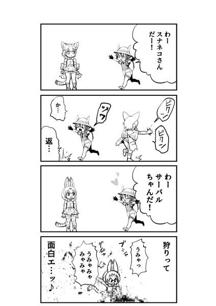 かばんちゃんがスナネコとサーバルを愛でる漫画